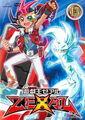 ZEXAL DVD 13