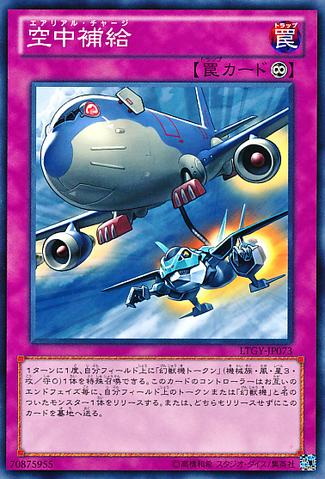 File:AerialRecharge-LTGY-JP-C.png