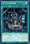 AncientGearWorkshop-SR03-JP-C