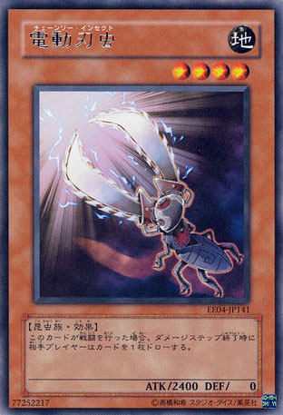 File:ChainsawInsect-EE04-JP-R.jpg