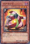 CrashbugY-GENF-JP-C