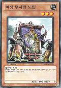 ElderoftheSixSamurai-EXVC-KR-C-1E