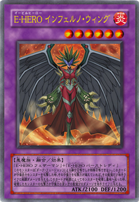 EvilHEROInfernoWing-JP-Anime-GX