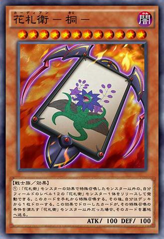 File:FlowerCardianPaulownia-JP-Anime-AV.png