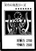 GorztheEmissaryofDarkness-JP-Manga-R