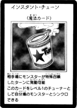 File:InstantTune-JP-Manga-5D.png