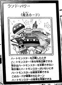File:LandPower-JP-Manga-ZX-2.png