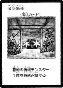 File:OldModeltotheFrontline-JP-Manga-GX.png