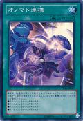 Onomatopaira-LVAL-JP-SR