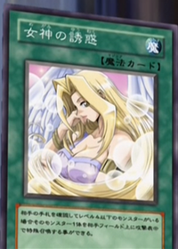 TemptationoftheGoddess-JP-Anime-GX