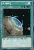 Terraforming-SD25-KR-C-1E