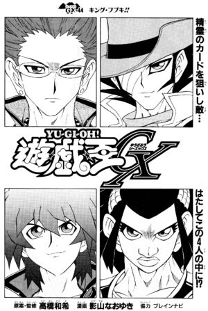 YuGiOh!GXChapter044