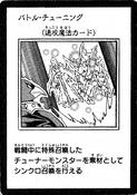 BattleTuning-JP-Manga-5D