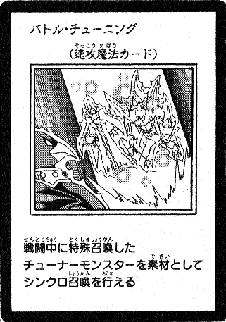 File:BattleTuning-JP-Manga-5D.png