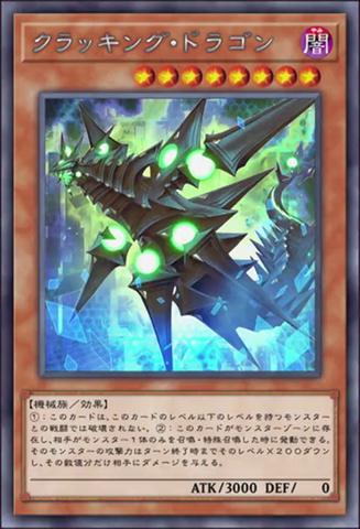 File:CrackingDragon-JP-Anime-VR.png
