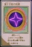 CurseofDarkCrossStar-JP-Anime-Toei