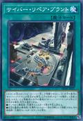 CyberRepairPlant-DP20-JP-C