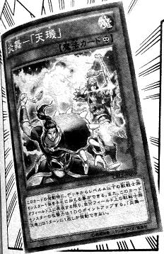 File:FireFormationTenki-JP-Manga-DZ.png