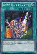 FusionSwordMurasameBlade-BE02-JP-C
