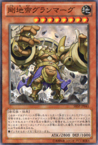 File:GranmargtheMegaMonarch-SHSP-JP-OP.png