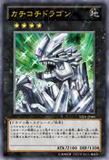 KachiKochiDragon-YZ01-JP-OP