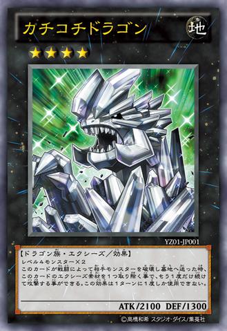 File:KachiKochiDragon-YZ01-JP-OP.png