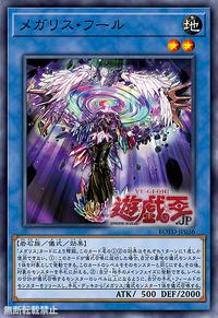 YuGiOh! TCG karta: Megalith Phul