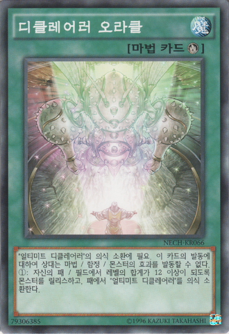 File:OracleoftheHerald-NECH-KR-C-UE.png