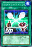 SpeedSpellSoulExchange-WC10-JP-VG
