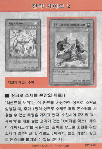 File:StrategyCard2-DP09-KR.png