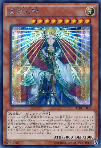 File:Amaterasu-TDIL-JP-ScR.png