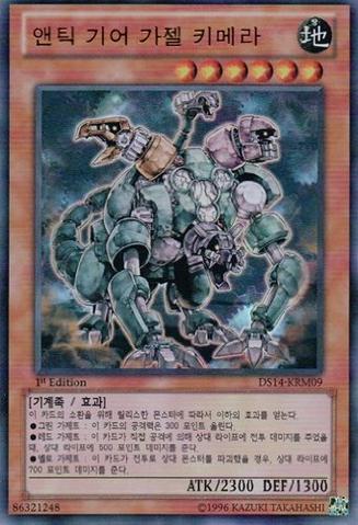 File:AncientGearGadjiltronChimera-DS14-KR-UR-1E.png