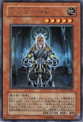 File:GrandmasteroftheSixSamurai-EXP1-JP-UR.jpg