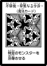 File:Kaleidoscope-JP-Manga-DM-3.png