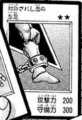 LeftLegoftheForbiddenOne-JP-Manga-DM