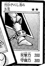File:LeftLegoftheForbiddenOne-JP-Manga-DM.png