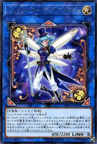 YuGiOh! TCG karta: Trickstar Delfiendium
