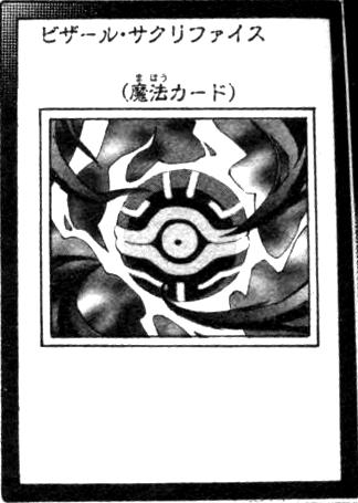 File:BizarreSacrifice-JP-Manga-ZX.png