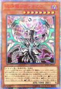 ChaosDragonLevianeer-SOFU-JP-20ScR