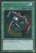 CreatureSwap-GS04-KR-GUR-UE