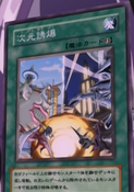 DimensionExplosion-JP-Anime-GX