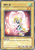 HarpieGirl-YSD3-KR-C-1E