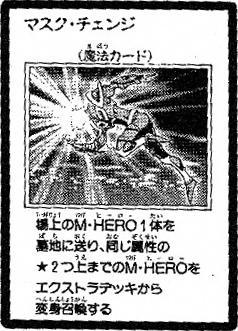 File:MaskChange-JP-Manga-GX.jpg