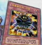 MaskofRestrict-KR-Anime-DM