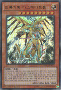 MetaltronXIItheTrueDracombatant-MACR-KR-UR-1E