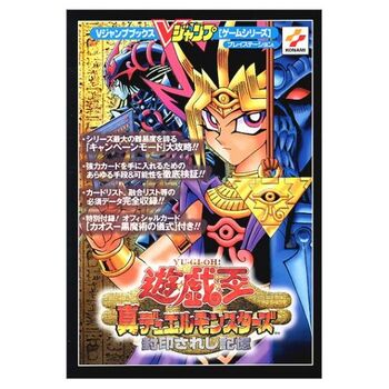 Yu-Gi-Oh! True Duel Monsters: Sealed Memories Game Guide Promos