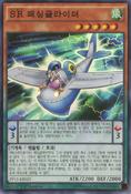 SpeedroidPassinglider-PP12-KR-SR-1E