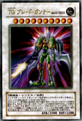TGBladeBlaster-JP-Anime-5D-2