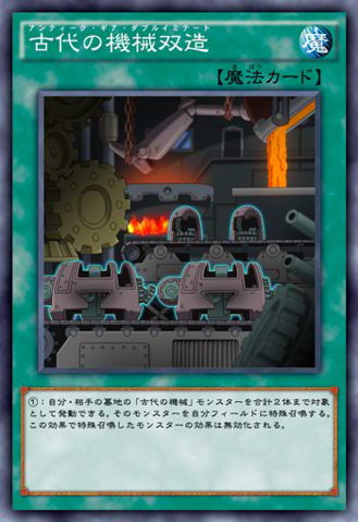 File:AncientGearDoubleImitation-JP-Anime-AV.png