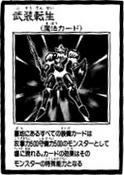 ArmamentReincarnation-JP-Manga-R